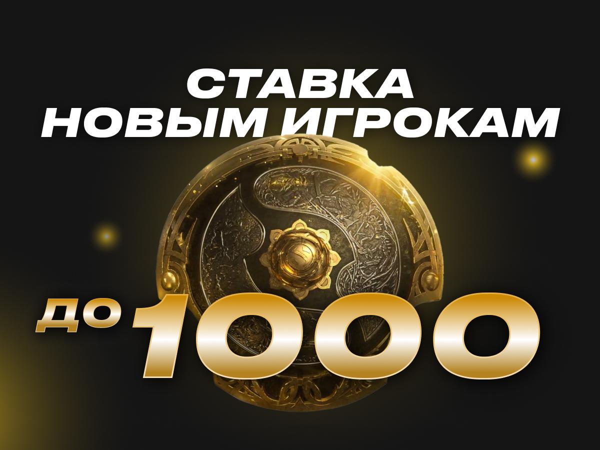 Фрибет от Лига Ставок 1000 ₽.