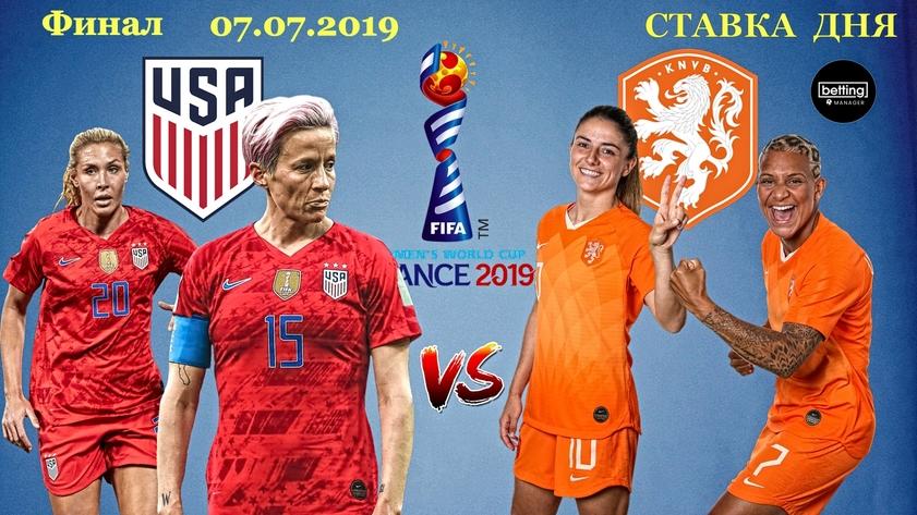США(ж) - Нидерланды(ж) \ Чемпионат Мира 2019 - Финал 07.07 \ Все голы + Бесплатный прогноз на матч