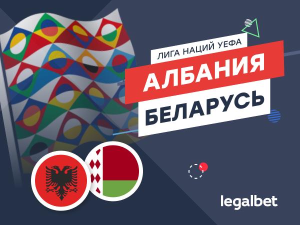 Максим Погодин: Албания – Беларусь: матч за первое место в группе Лиги наций.