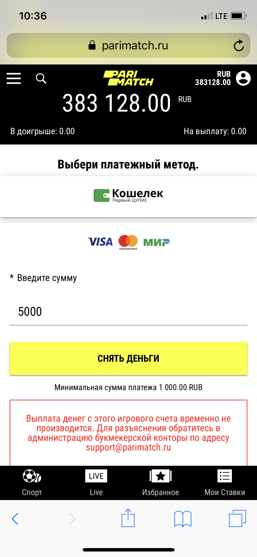 В париматч не могу вывести деньги бк фонбет работающий сайт на сегодня