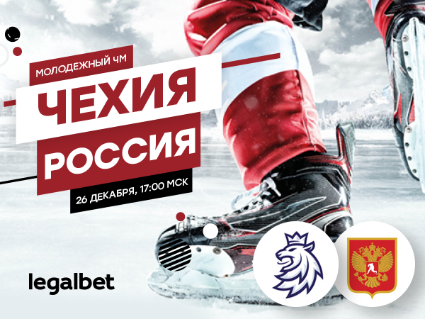 Legalbet.ru: Чехия – Россия: ставки на матч открытия хоккейного МЧМ-2020.