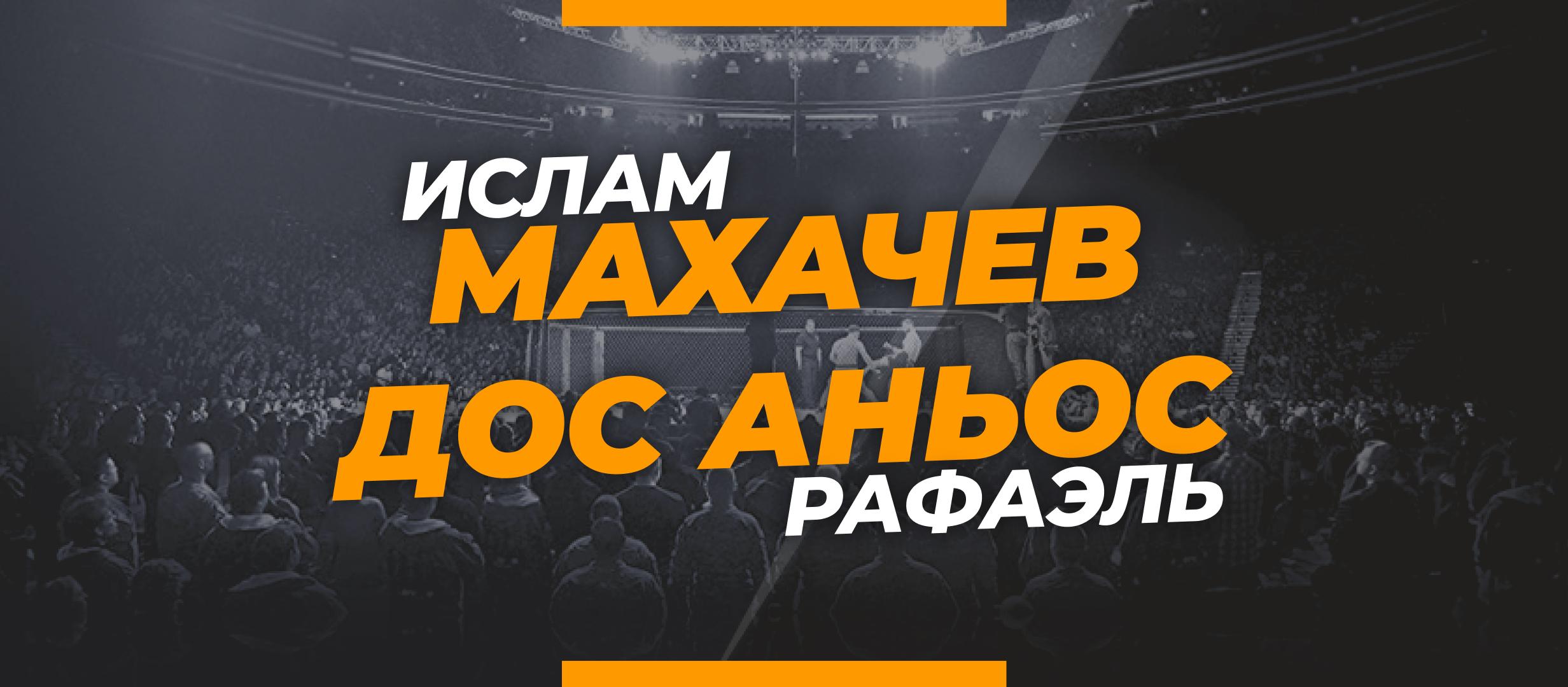 Махачев – Дос Аньос: ставки и коэффициенты на бой UFC