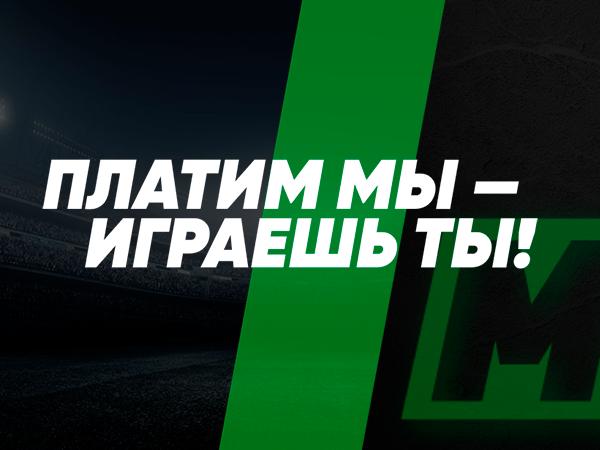 Страховка ставки от Maxline 1000 руб..