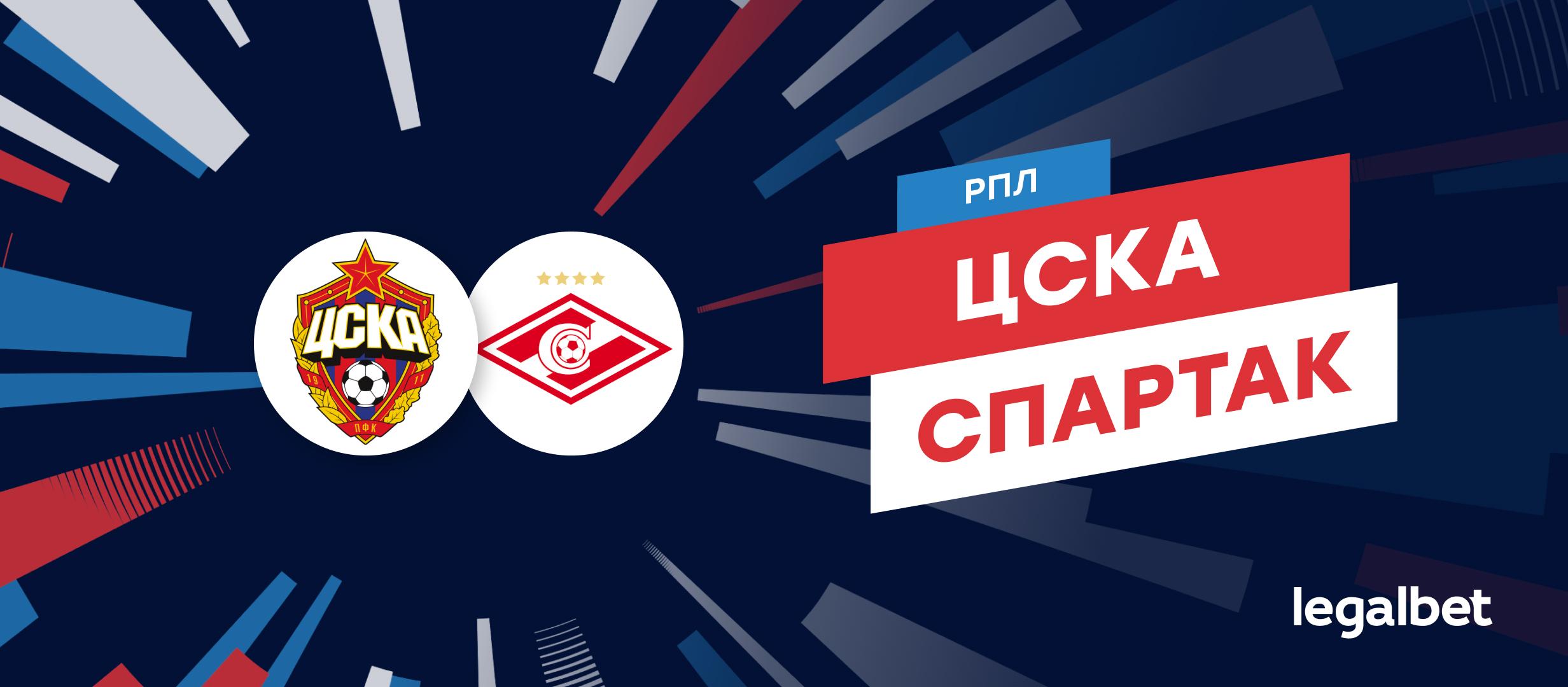 ЦСКА — «Спартак»: ставки и коэффициенты на матч