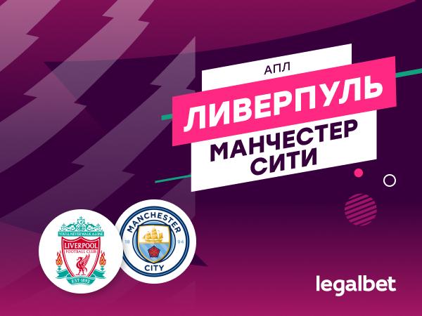 Максим Погодин: «Ливерпуль» — «Манчестер Сити»: главный матч сезона в Англии.