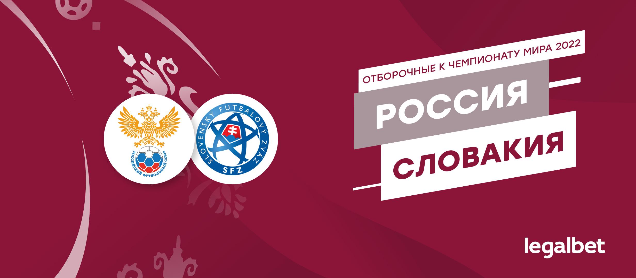 Россия — Словакия: ставки и коэффициенты на матч