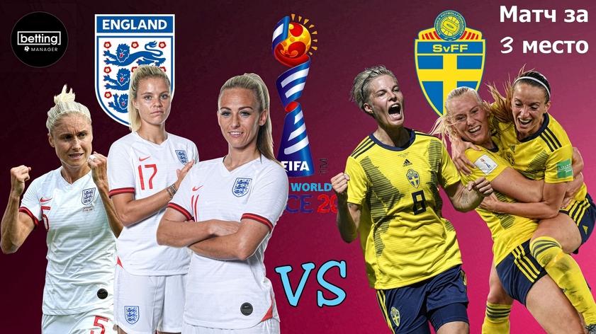 Англия(ж) - Швеция(ж) \ Чемпионат Мира 2019 - Матч за 3 место \ Все голы + Прогноз на матч