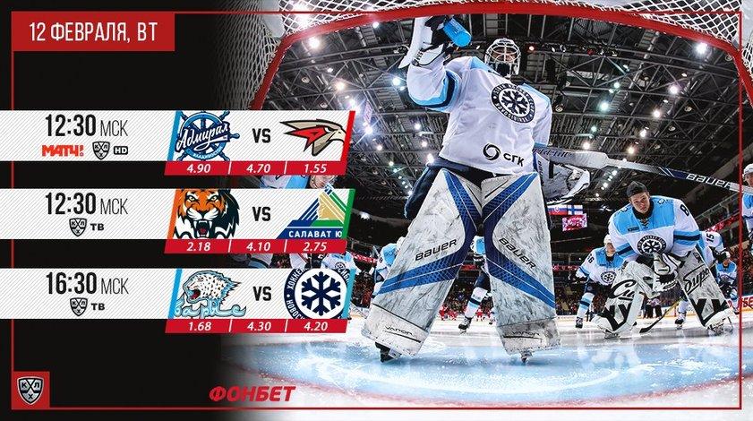 Три матча вторника в КХЛ