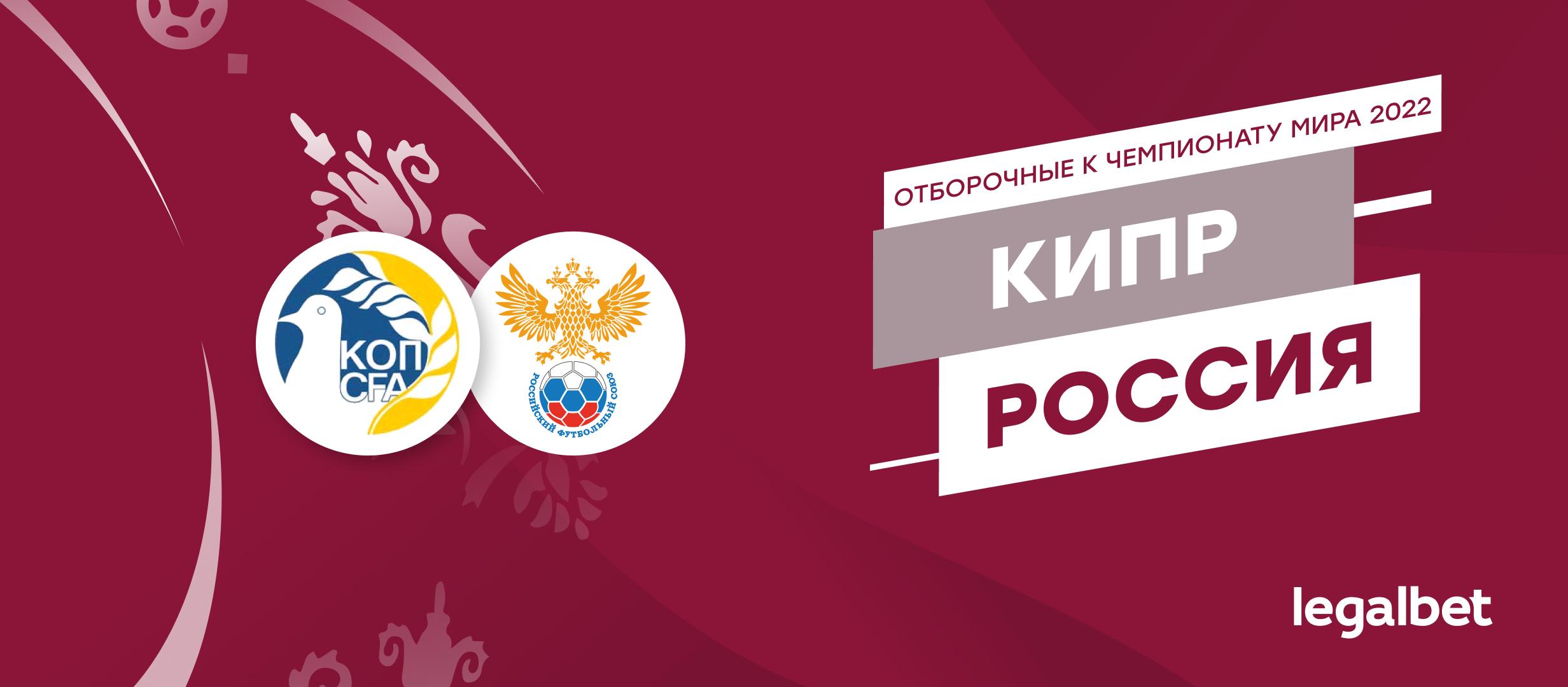 Кипр — Россия: ставки и коэффициенты на матч