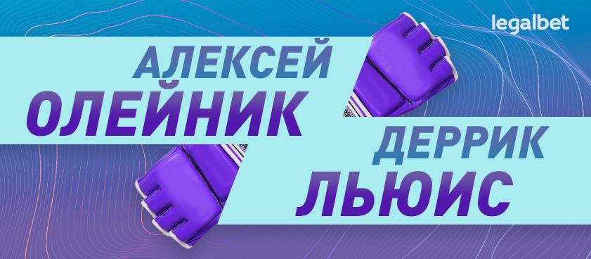 Олейник – Льюис: ставки и коэффициенты на бой российской легенды
