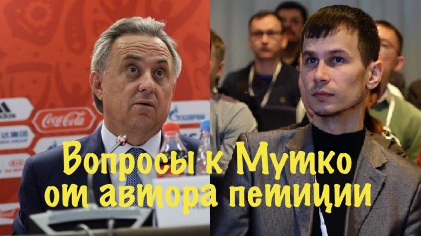 Вопросы к Мутко от автора петиции роспуска сборной России!