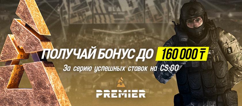 Parimatch разыгрывает до 160 000 тенге за серии ставок на CS:GO