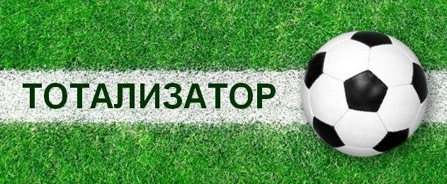 """Мини-конкурс """"Тотализатор"""""""