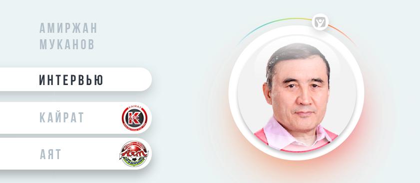 Амиржан Муканов: «Кайрату» будет непросто попасть в Финал четырех