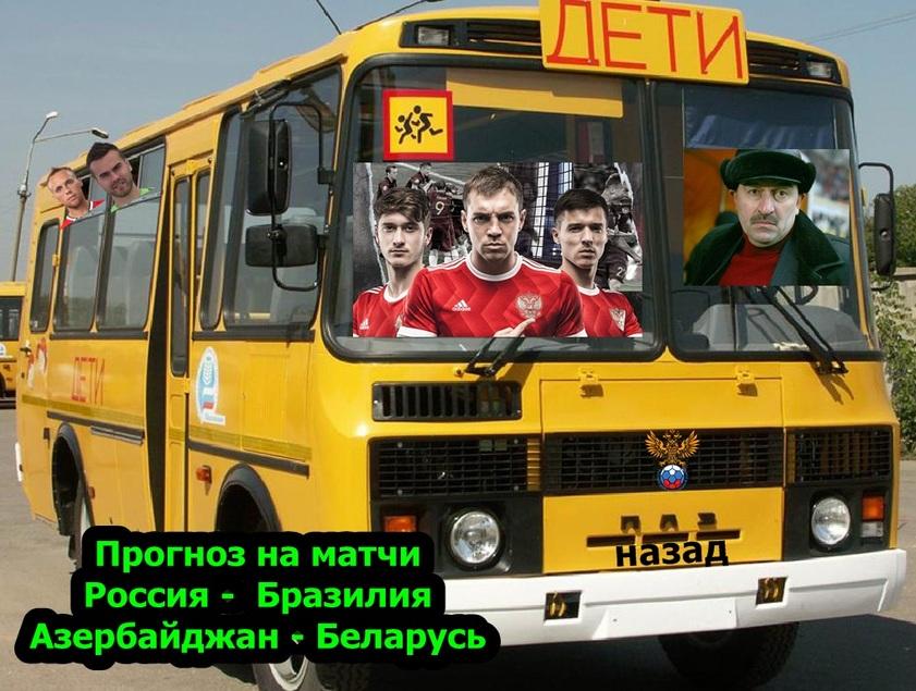Товарищеские матчи Россия - Бразилия, Азербайджан - Беларусь Прогноз