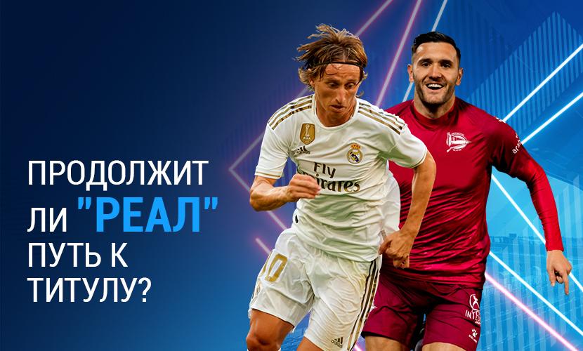 """Продолжит ли """"Реал"""" путь к титулу чемпионов Испании?"""