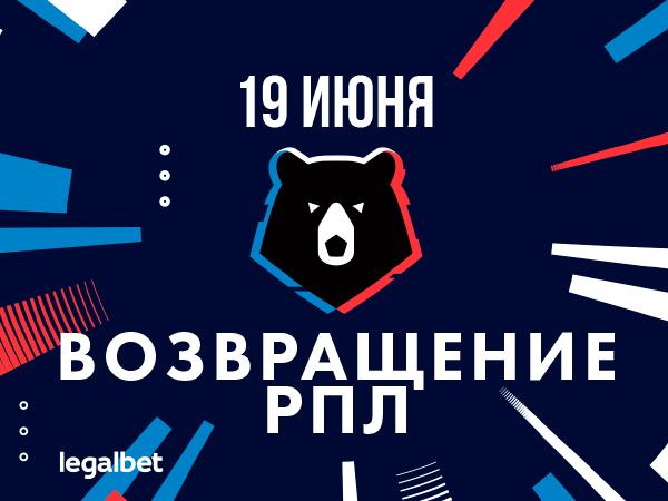 Максим Погодин: РПЛ возвращается! Гид по родному чемпионату перед рестартом.