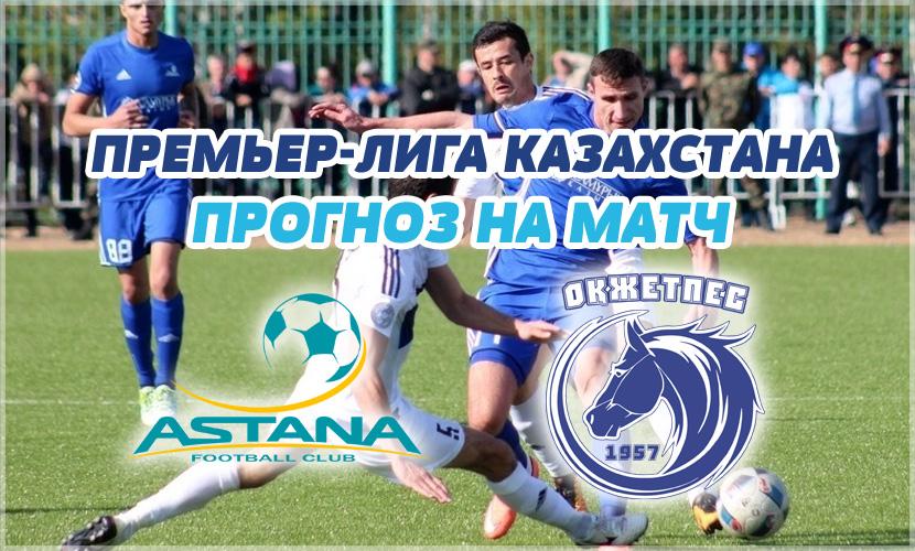 Прогноз на матч Астана - Окжетпес