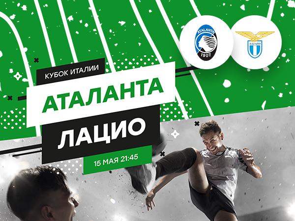 Legalbet.ru: «Аталанта» – «Лацио»: ставки на необычный финал Кубка Италии сезона 2018/19.