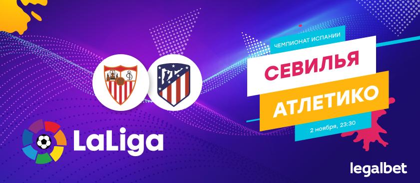 «Севилья» – «Атлетико»: топ-10 ставок на матч Ла Лиги