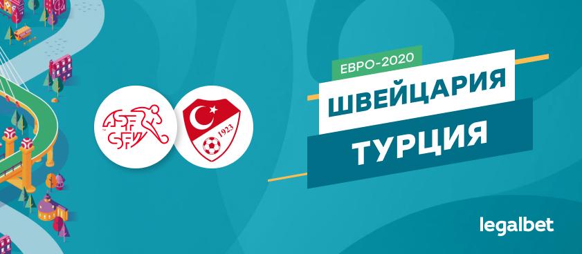 Швейцария — Турция: ставки и коэффициенты на матч