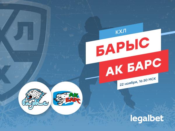 Legalbet.ru: «Барыс» – «Ак Барс»: на что ставить в матче против лидера Востока?.