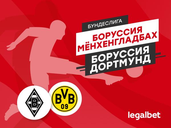 Максим Погодин: «Боруссия» Мёнхенгладбах — «Боруссия» Дортмунд: смотрины следующего тренера Дортмунда.