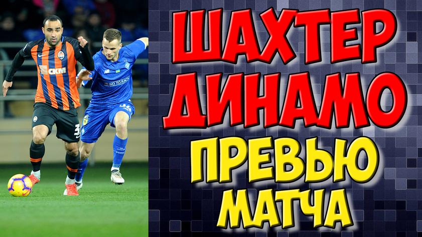 Шахтер - Динамо Кубок Украины превью матча / Новости футбола сегодня