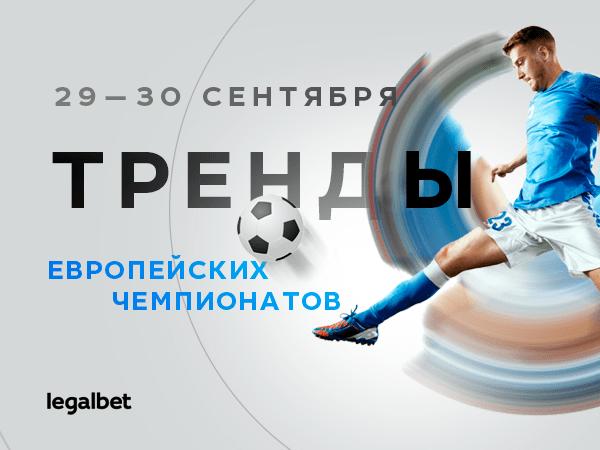 Legalbet.kz: Евротренды: 10 ставок на матчи топ-чемпионатов 29, 30 сентября.