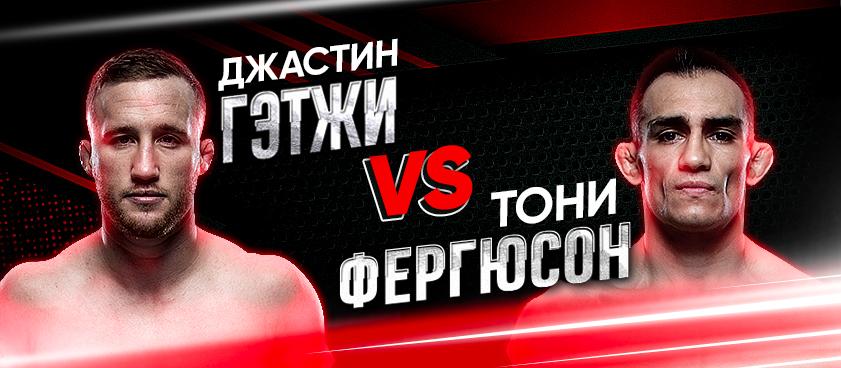 Гэтжи заменит Хабиба в бою с Фергюсоном на UFC 249