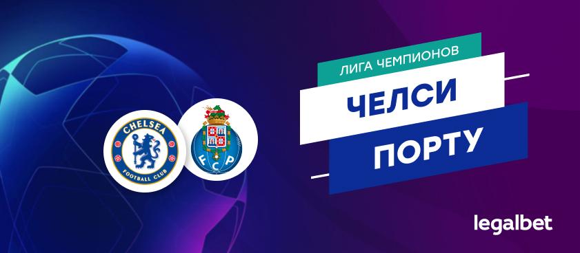 «Челси» — «Порту»: коэффициенты и ставки на матч