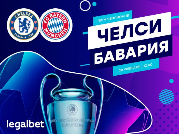 Legalbet.kz: «Челси» - «Бавария»: дюжина ставок на матч 1/8 Лиги чемпионов.
