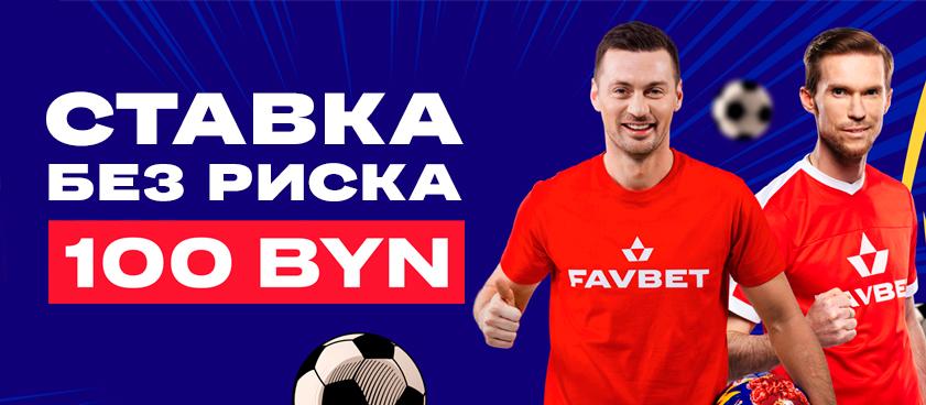 Страховка ставки от Favbet 100 руб..