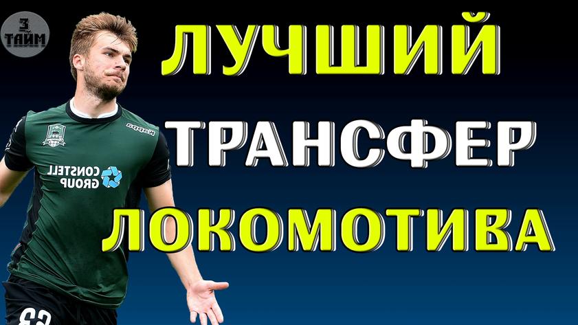Локомотив Москва и трансфер Николая Комличенко