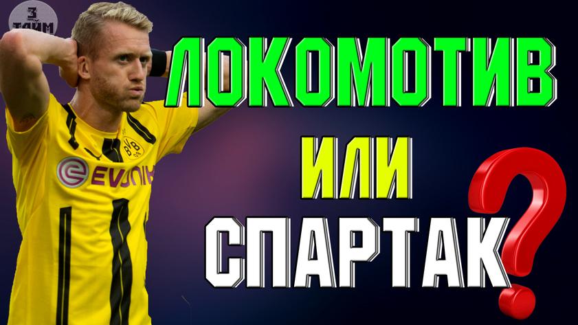 В какой клуб перейдет Андре Шюррле ? Спартак или Локомотив ?