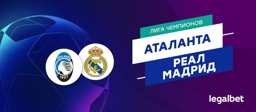 «Аталанта» — «Реал» Мадрид: ставки и коэффициенты на матч