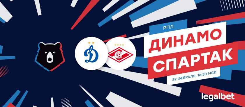 «Динамо» – «Спартак»: на что ставить в московском дерби?