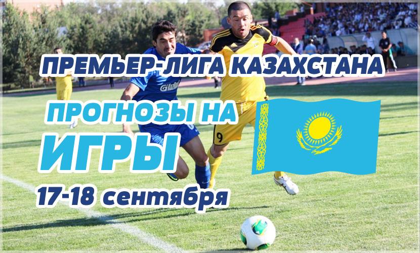 Прогнозы на 4 игры Премьер-лиги Казахстана