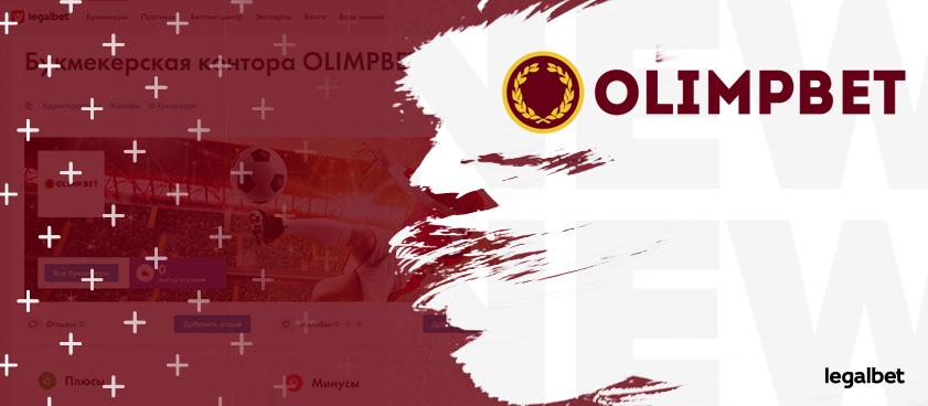 В рейтинги букмекеров Legalbet добавлена БК Olimpbet