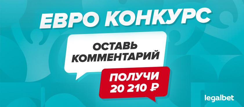 Конкурс Legalbet: оставь комментарий и получи 20 210 рублей!