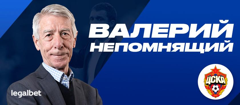 Непомнящий о возможной отставке Гончаренко: «ЦСКА нельзя терять такого специалиста»
