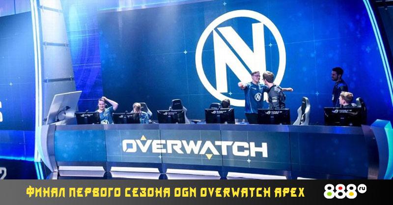Финальный матч OGN Overwatch APEX