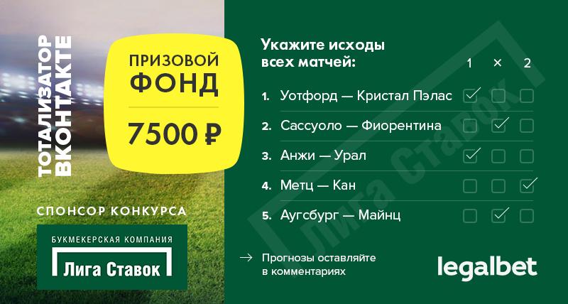Разыгрываем 7 500 рублей в бесплатном тотализаторе во ВКонтакте!