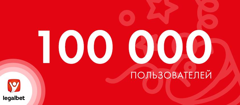 100 успех в букмекерских конторах