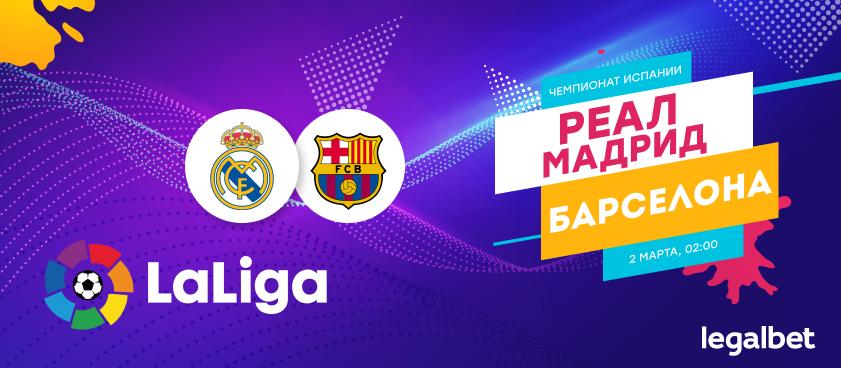 «Реал» – «Барселона»: 7 ставок на кризисное «эль-класико»