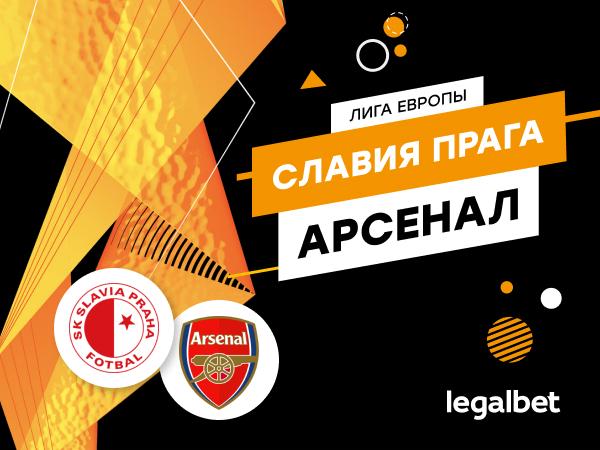 Максим Погодин: «Славия» Прага — «Арсенал»: фаворит на грани провала.