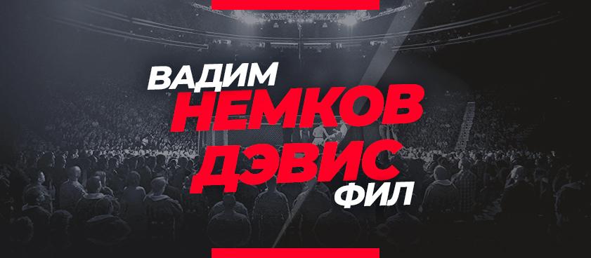 Немков — Дэвис: ставки и коэффициенты на бой