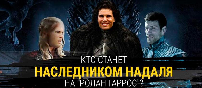 """Кто станет наследником Надаля на """"Ролан Гаррос"""""""