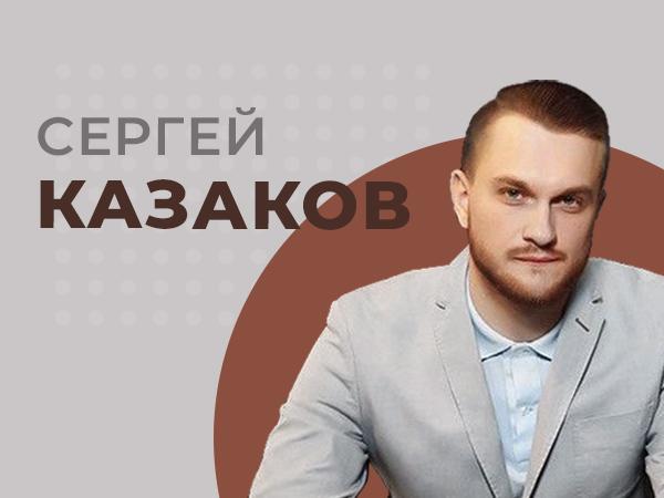 Сергей Казаков: КПЛ должна стимулировать свои клубы, а не обрезать им рекламные контракты.