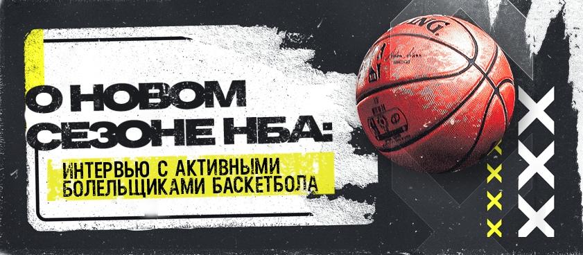 Интервью с активными болельщиками баскетбола о новом сезоне НБА